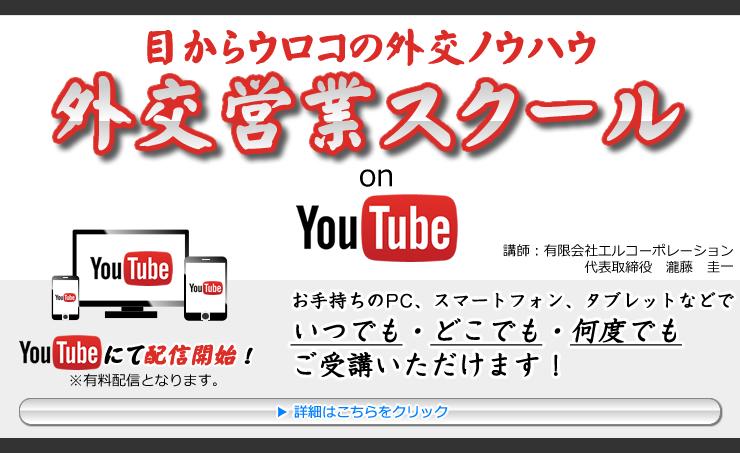 目からウロコの外交ノウハウ 外交営業スクール on YouTube